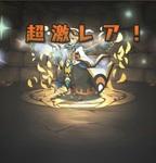 チャレンジダンジョン16(特殊)、Lv8クリア記念?.jpg