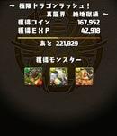 潜在たまどらヾ(・ω・)ノ.jpg