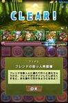 聖獣達の楽園.jpg