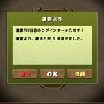 通算ログインボーナス.jpg