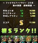 FFコラボ 超地獄級Sランク.jpg