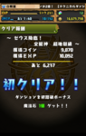 screenshotshare_20140705_124749.png